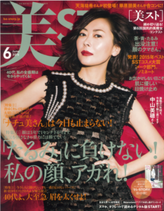 美ST 2015年6月号